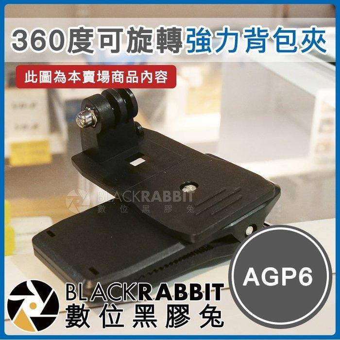 數位黑膠兔【 AGP6 360度 可旋轉多用途快拆強力 背包夾 】 Osmo Action GoPro 運動相機 底座