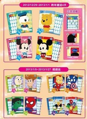7-11超級聯盟 迪士尼【多功能記事本文件夾全套12款】單款單售10元起