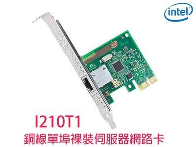 「Sorry」lntel I210T1 銅線單埠裸裝伺服器網路卡 PCI-E