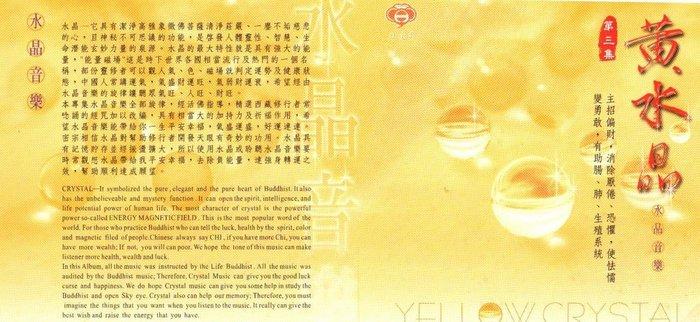 妙蓮華 CK-7103 水晶音樂-黃水晶 CD