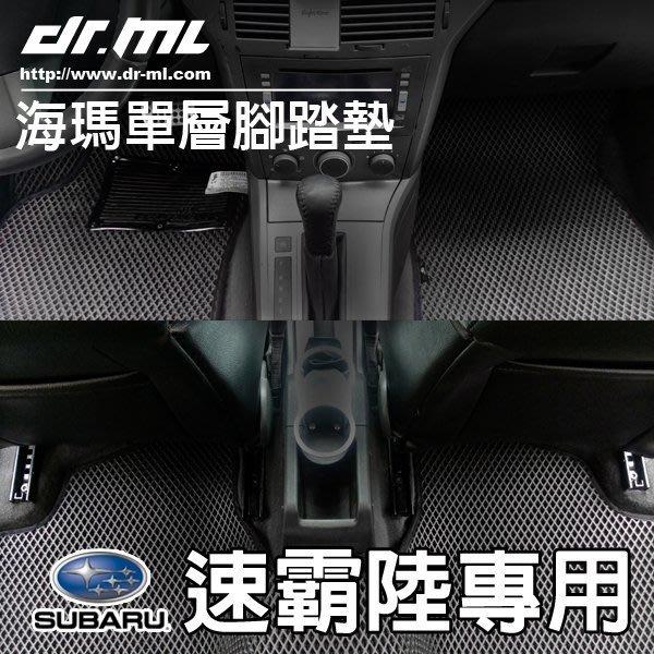 SUBARU 速霸陸【海瑪腳踏墊】台灣製 海馬Forester WRX Impreza XV Levorg Legacy