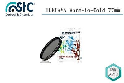 《視冠 高雄》STC ICELAVA Warm-to-Cold Fader 77mm 色溫升降調整式濾鏡 保護鏡 公司貨