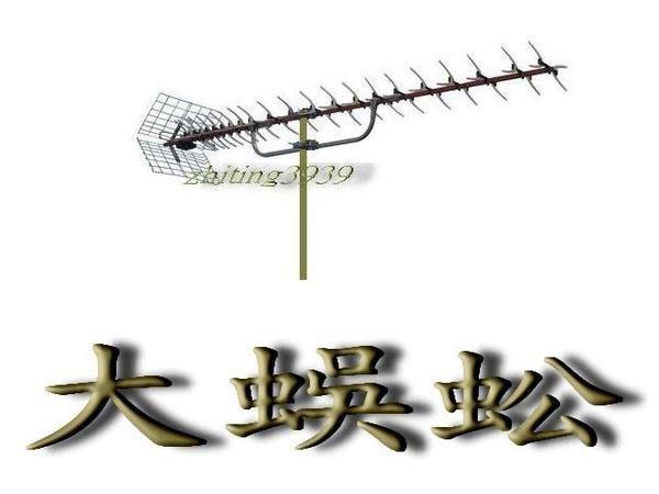 catvsat超強接收高增益數位天線NPE-91U大蜈蚣
