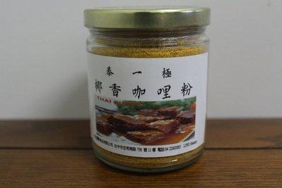 泰一極椰香咖哩粉,簡便快速在家烹調泰國椰香咖哩料理,贈送電子食譜, 歡迎到店免費品嚐及教學。