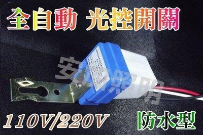 現貨 F1B47 全自動光控開關 110V 220V 光控感應開關 感光感應開關 防水型 路燈開關 學校、工廠、街道路燈