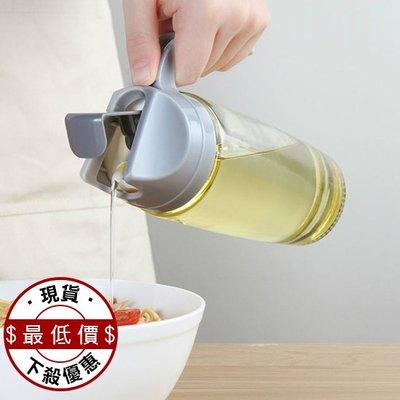 油瓶 玻璃油壺 自動掀蓋 油罐 600ML 玻璃瓶 可回油 防漏油罐 醬油瓶 分裝罐 ♣生活職人♣ 【Q086】