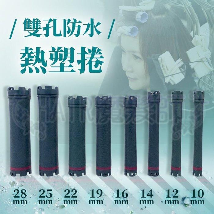 (現貨特價)*買10卷送1包*雙孔防水熱塑捲 溫塑捲 熱塑捲 捲子 捲心 *HAIR魔髮師*