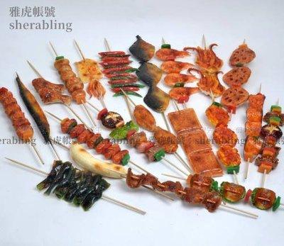 (MOLD-A_250)仿真水果裝飾擺件模型店鋪展示假魚肉丸雞翅蘑菇海帶辣椒燒烤串