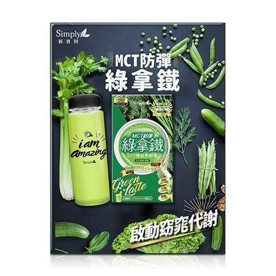 台灣🇹🇼代購-Simply MCT綠拿鐵酵素(3包)
