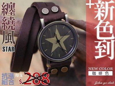 來看星星-復古五角星多圈纏繞中性手錶 鉚釘質感皮革 細帶款/女錶 ☆匠子工坊☆【UT0063】