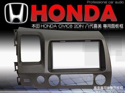 音仕達汽車音響 HONDA 本田 CIVIC8 八代喜美 車型專用 2DIN 主機面板框