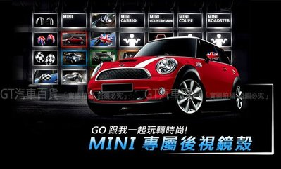 Mini Cooper、Cooper S 、F55、 F56、F60、R56_後視鏡殼、後視鏡改裝蓋、後視鏡保護蓋
