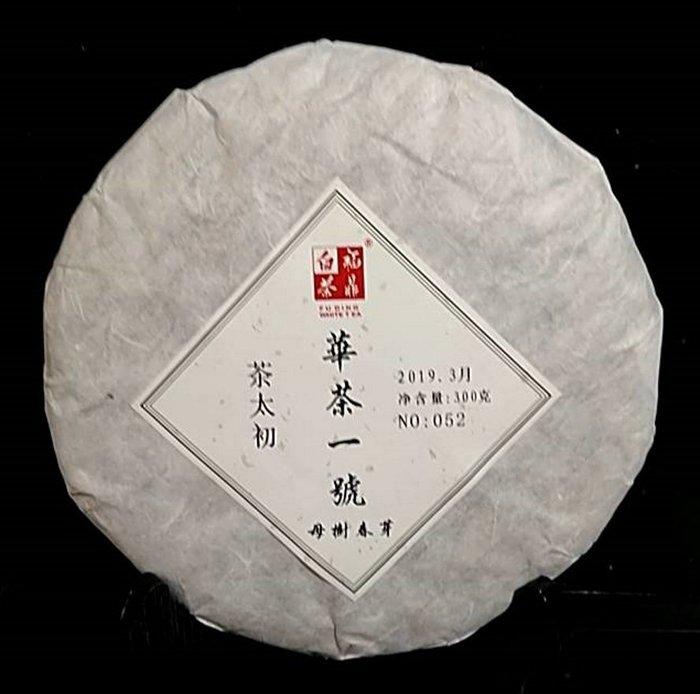 [茶太初] 2019 福鼎白茶 華茶一號 白毫銀針 350克 限量88餅