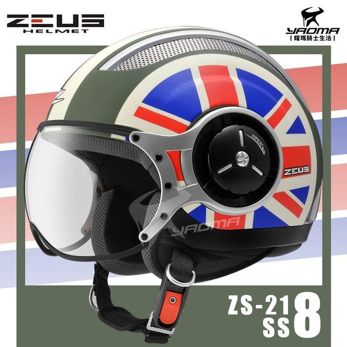 免運 ZEUS安全帽 ZS-218 SS8 消光墨綠黃 復古帽款 半罩帽 218 飛行帽 3/4罩 耀瑪騎士機車部品
