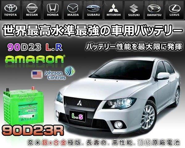 ☆鋐瑞電池☆DIY自取交換價 90D23R AMARON 愛馬龍 汽車電池 55D23R 75D23R U6 M7