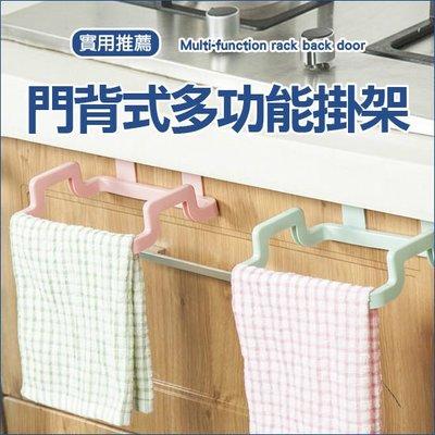 ❃彩虹小舖❃【R045】門背式多功能掛架 廚房 抹布 毛巾 雜物 浴室 可調節 可旋轉 簡易安裝