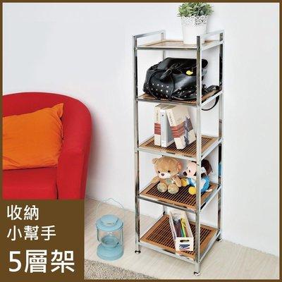 臥室/客廳【居家大師】日系竹板五層置物架 BA67C 書櫃/收納櫃/置物櫃