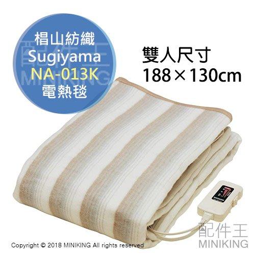 現貨 日本製 椙山紡織 Sugiyama NA-013K 雙人 電熱毯 電毯 可水洗 保暖 188×130cm