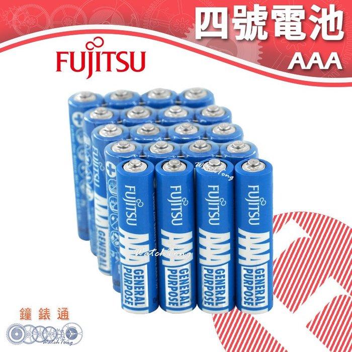 【鐘點站】FUJITSU 富士通 4號碳鋅電池 20入 / 碳鋅電池 / 乾電池 / 環保電池