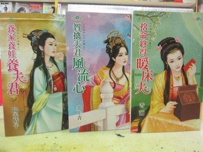 【博愛二手書】文藝小說《正宮夫人不好當系列》共3本,作者:陽光晴子.井上青.香彌,定價580元,售價116元