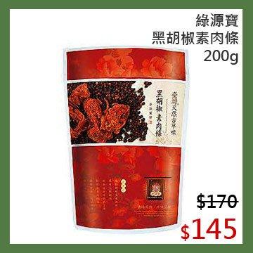 【光合作用】綠源寶 黑胡椒素肉條 200g 無農藥、非基改、大豆纖維、大豆蛋白、小麥纖維、台灣天然古早味