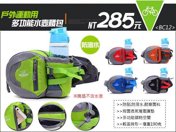 ☆PART2單車 ( BC12 ) 戶外運動用 多功能 防水款 水壺腰包 促銷價 285元 pa