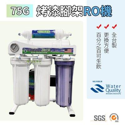 -艾家淨水-【加購一年份濾心】全台灣製 CRYSTAL DROP RO機/RO逆滲透/純水機 75G 烤漆腳架機