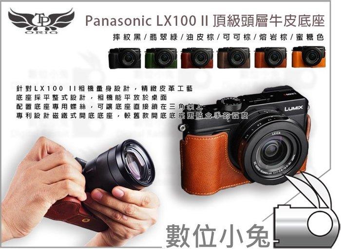 數位小兔【TP Panasonic LX100 II真皮相機底座 】皮革 開底式 TP底座 牛皮 手工真皮 開口底座 皮