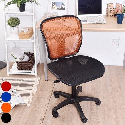 凱堡 蒲蒂全網透氣電腦椅/辦公椅 (四色)【A10008】