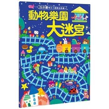 ☆天才老爸☆→【幼福】5分鐘專注力邏輯遊戲書:動物樂園大迷宮