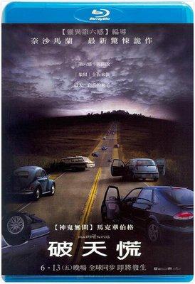 【藍光電影】破天慌  破.天.慌  滅頂之災   破天荒  The Happening (2008)