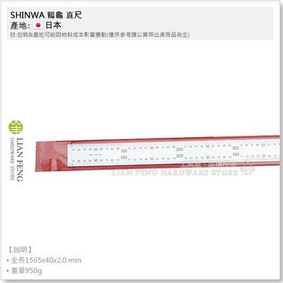 【工具屋】*含稅* SHINWA 鶴龜 直尺 不銹鋼 1500mm / 150cm 公分 JIS H-102G 白鐵尺