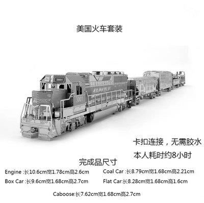 4地標金屬立體拼裝+送裝甲火車
