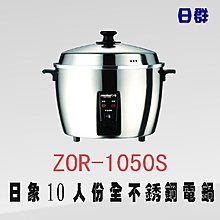 【日群】日象10人份全不銹鋼養生電鍋 ZOR-1050S