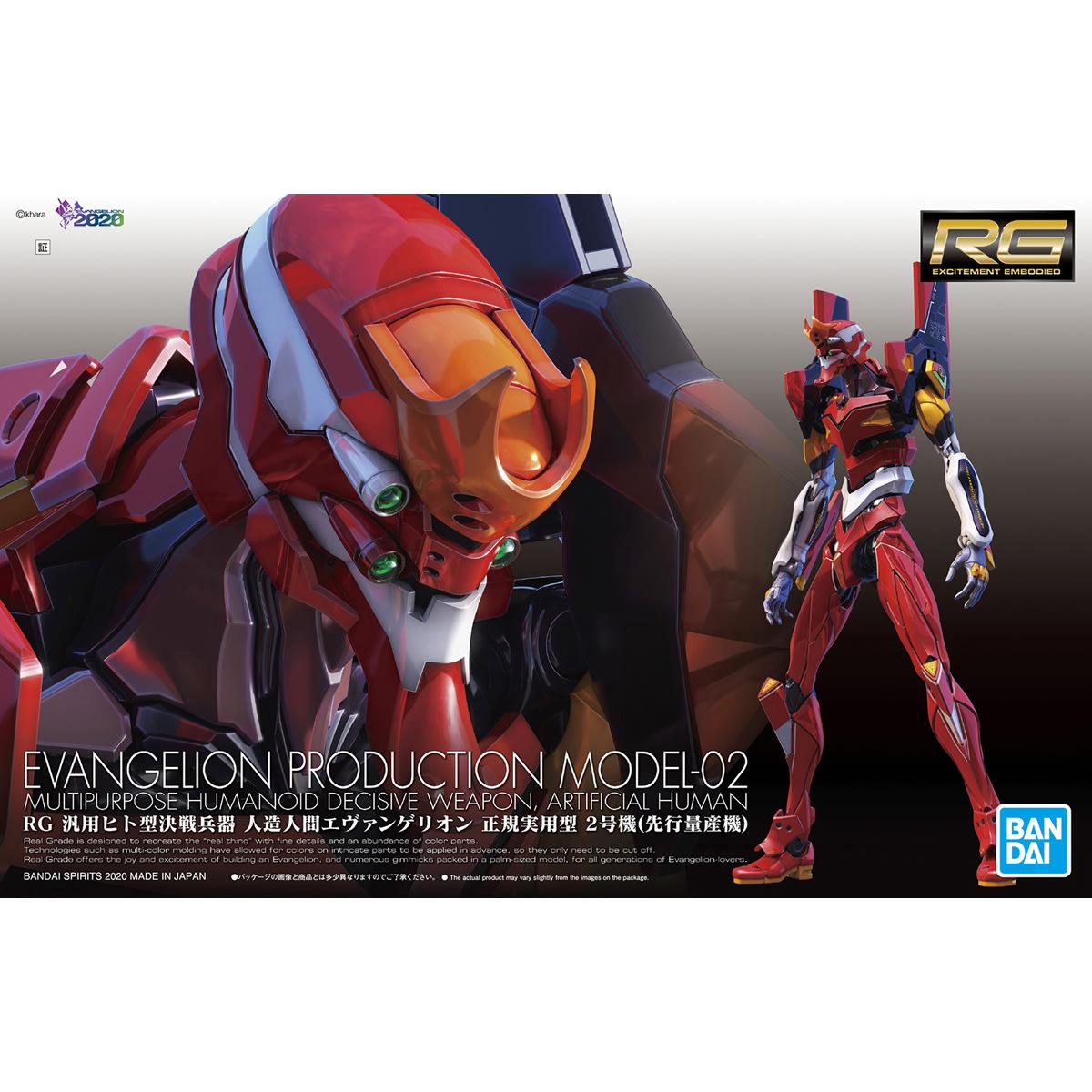 【鄭姐的店】日本 BANDAI 1/144 RG通用人型決戰兵器 人造人 EVA 正規實用型2號機(先行量産機)