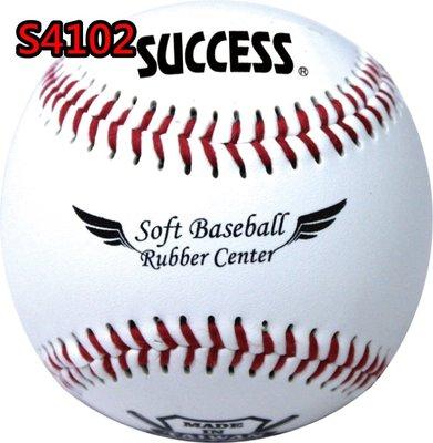 【康庭文具】SUCCESS 成功 S4102 安全軟式縫線棒球
