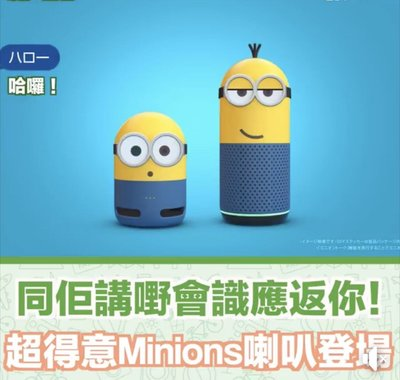 LINE Clova Friends Minion 智能喇叭