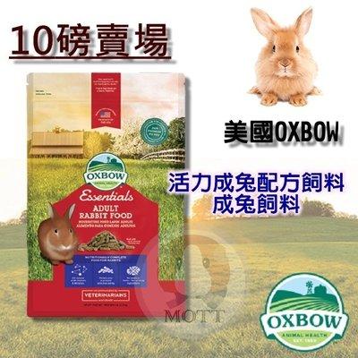 《Life M》【兔飼料】美國OXBOW 活力成兔飼料10LB(磅)