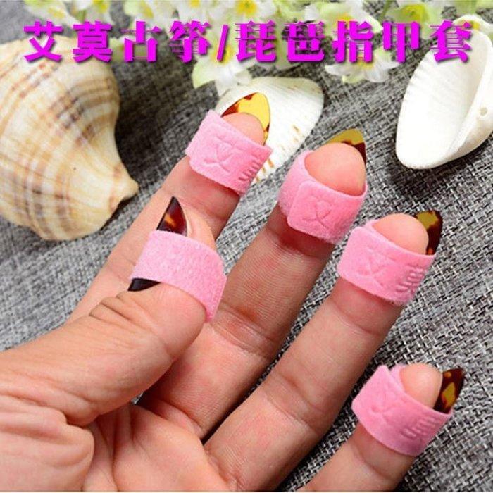 艾莫古箏指甲套兒童免用膠布琵琶指甲專用膠布琵琶指甲套彩色成人
