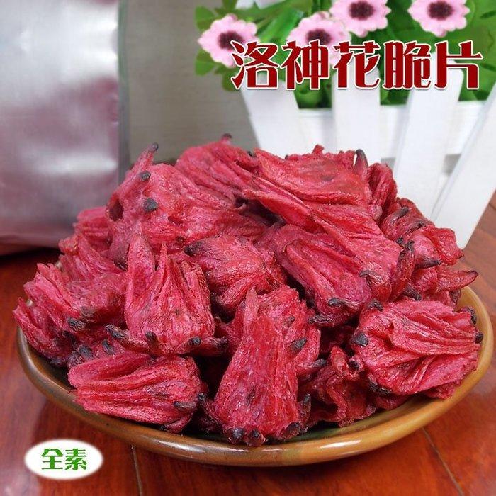 ~洛神花脆片(0.5公斤家庭包)~ 整朵台東產洛神花製成,酸酸甜甜好滋味!【豐產香菇行】