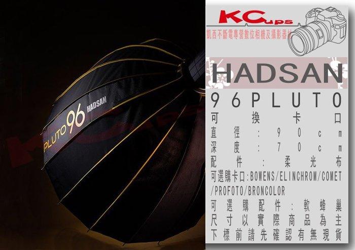 凱西影視器材 HADSAN 96PLUTO Broncolor 傘式快收 深型 無影罩 直徑90cm 16骨 不含蜂巢
