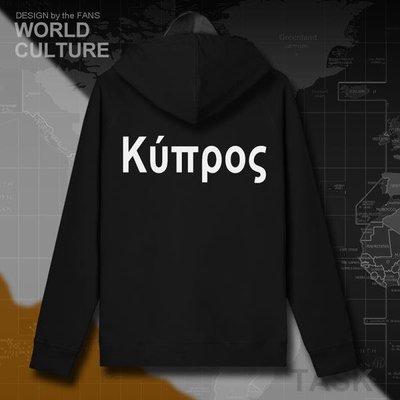 TASK 塞浦路斯Cyprus國家隊徽足球連帽開衫衛衣男女外套秋冬季衣服
