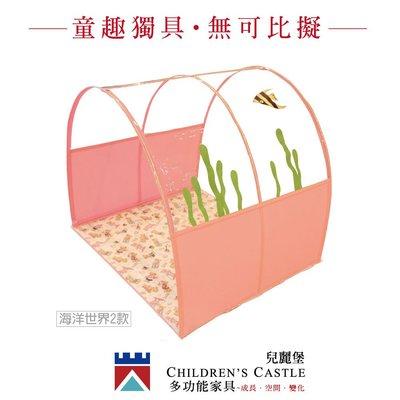 兒童家具 兒童床 雙層床 多功能家具 玩趣配件 帳篷 (款式:海洋世界2) *兒麗堡*