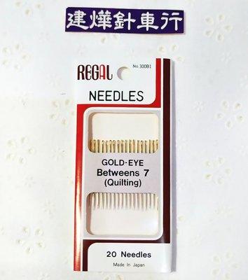 日本REGAL 粗短手縫針 #7 短針 Betweens(Quilting) 壓線 * 建燁針車行-縫紉/拼布/裁縫 *