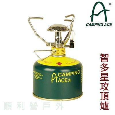 野樂 CAMPING ACE ARC-2116 智多星攻頂爐 輕量化 大火力 電子點火系統 台灣製造 OUTDOOR NICE