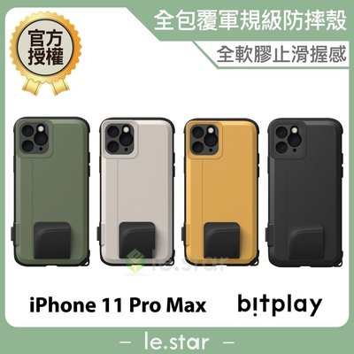 bitplay SNAP! iPhone 11 Pro Max 6.5吋 外接鏡頭防摔手機殼 止滑 全包覆 軍規