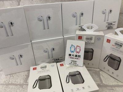 *高雄雙大通訊* 現貨~ Apple airpods 2 藍芽耳機 【全新未拆】不支援無線充電款~