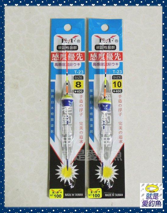 【就是愛釣魚】展鷹 感度優先 T-23 浮標(8號/10號) 蝦標 青菜標 長標 短標 釣蝦 蝦釣 T-21