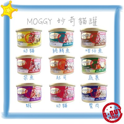 BBUY 妙奇 MOGGY 貓罐頭 單罐下標區 可超取 最多兩箱 白肉罐頭貓罐 犬貓用品批發