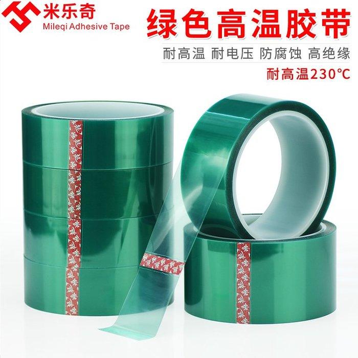 正品PET綠色高溫膠帶PCB線路板汽車噴涂 烤漆 電鍍 耐熱高溫膠帶(規格尺寸不同價格不同)